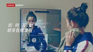 JOHNSON@MIRROR 新概念健身魔鏡 直播課程篇