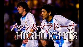 メッシとマラドーナ 同時にプレーした夢の試合!貴重です!リケルメも共演●サッカーアルゼンチン代表 オールスターズゲーム【ハイライト】