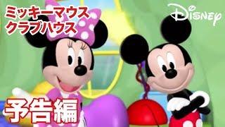 【Promo】ミッキーマウス クラブハウス