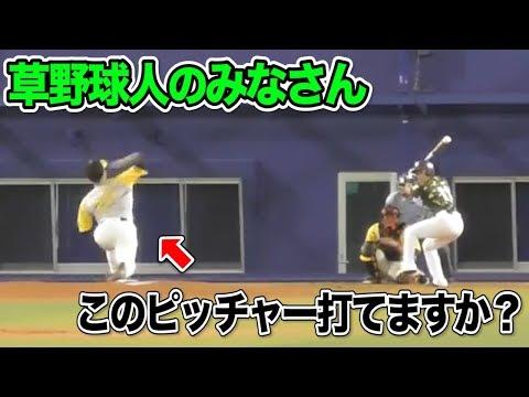 草野球で投げたらアカン投手。