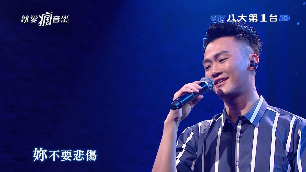20190623 林俊逸 《永遠的微笑》【就愛瘋音樂】EP21 GTV八大電視官方HD - YouTube