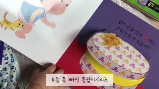 윤뚜아책육아 :) 아기책 돌잡이수학 돌잡이한글