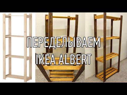 DIY - ALBERT / АЛЬБЕРТ - браширование / переделка стеллажа своими руками