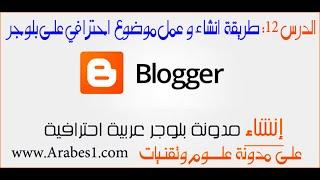 دورة احتراف البلوجر | الدرس 12: طريقة انشاء و عمل موضوع احترافي على بلوجر