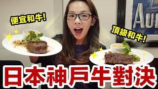 第一次吃頂級的神戶和牛! 真的吃起來會入口即化嗎? ♥ 滴妹