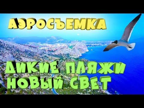 КРЫМ СЕГОДНЯ 2020 АЭРОСЪЕМКА. Судак с Высоты. Пляжи для нудистов в Крыму. гора Сокол | Новый Свет