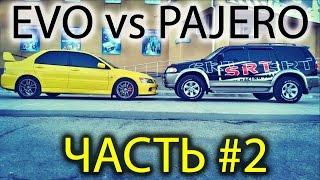 EVO 9 vs Mitsubishi Pajero Sport: кто быстрее? Ремонт Pajero, обзор, замеры Evolution. Часть #2.