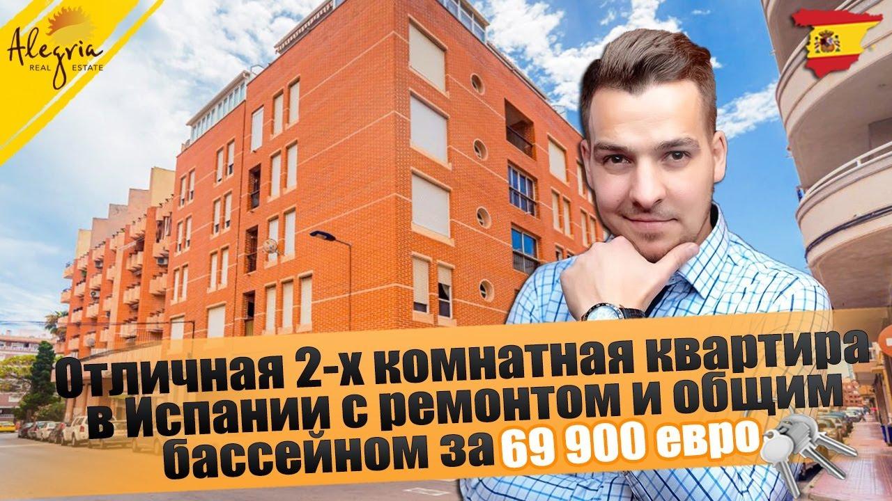 Отличная 2-х комнатная квартира в Испании с ремонтом и общим бассейном за 69 900 евро