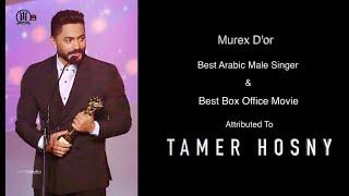 تكريم تامر حسني في الموريكس دور ٢٠١٩ كأفضل فنان عربي و أعلي إيراد / Tamer Hosny At Murex D'or 2019