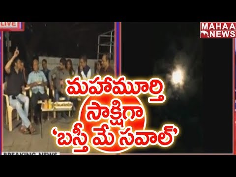 Mahaa News Effect : For the First Time in Television History Babu Gogineni and Others Proved