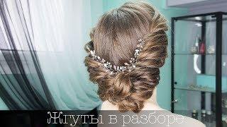 Свадебная причёска. Жгуты вместо локонов. Wedding Hairstyle