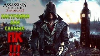 Assassin s Creed Syndicate - Повышаем ФПС Настраиваем для бюджетных ПК