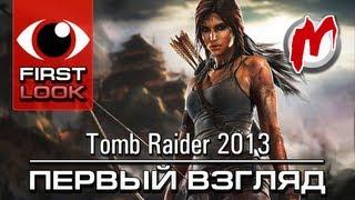 ❶ Tomb Raider (2013) - Обзор игры / Review