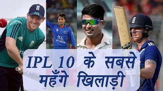 IPL 10 Auction: Top 10 most expensive players of the season | वनइंडिया हिन्दी
