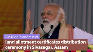 PM Modi's address at land allotment certificates distribution ceremony in Sivasagar, Assam | PMO