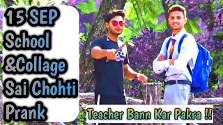 15 Sep School \u0026 College Sa Chohti Prank In Pakistan 🇵🇰 with |Imran Badshah|