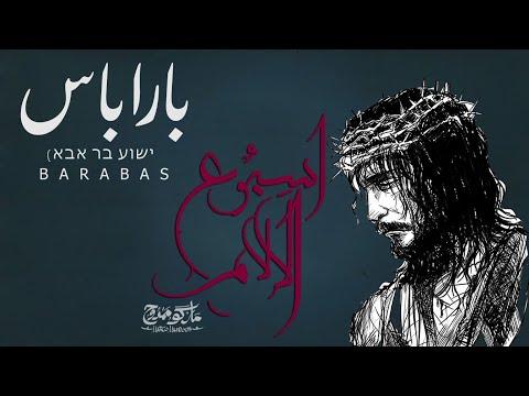 بـــارابـــاس | Barabas | ماركو ممدوح | Marco Mamdouh