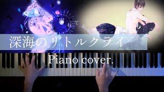 深海のリトルクライ feat.土岐麻子 / sasakure.UK【かふねピアノアレンジ】