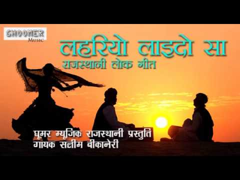 Lahriyo Lok Geet || लहरियो || singer salim bikaneri || mharo lehrio latest rajasthani song 2019