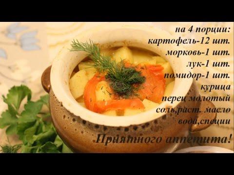 Жаркое c курицей / Pot roast chicken
