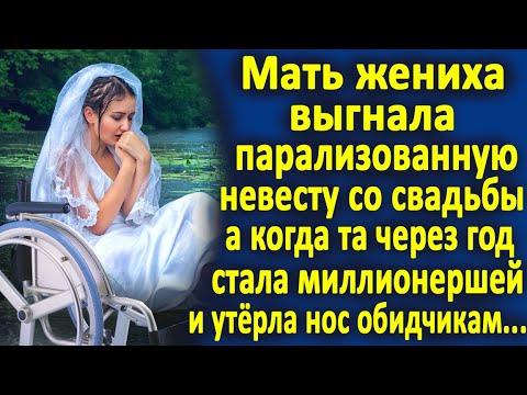 Мать жениха выгнала со свадьбы невесту. А когда та, через год, стала миллионершей и утёрла нос...