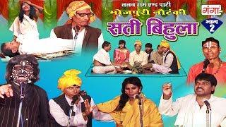 भोजपुरी नाच प्रोग्राम  - सती बिहुला (भाग - 2) - Bhojpuri Nautanki 2017
