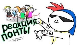 (НЕ) ДЕТСКИЕ ПОНТЫ... (анимация) ► РЕАКЦИЯ на ZAKATOON