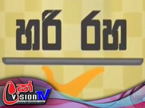 Hari Raha Sirasa TV 26th September 2017