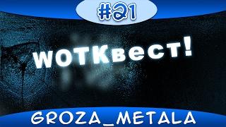 [WoT | World of Tanks] WOTКвест! - №21 ► groza_metala ◄