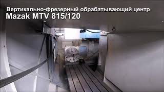 Вертикально-фрезерный обрабатывающий центр Mazak MTV 815 120