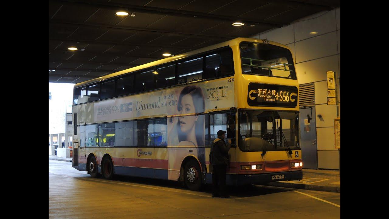 Hong Kong Bus CTB #2210 @ S56 城巴 Dennis Trident 東涌站-機場客運大樓-東涌站 - YouTube