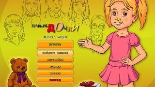 Бесплатно скачать игру папины дочки