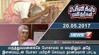 Phoenix Manithargal 20-05-2017 | News7 Tamil