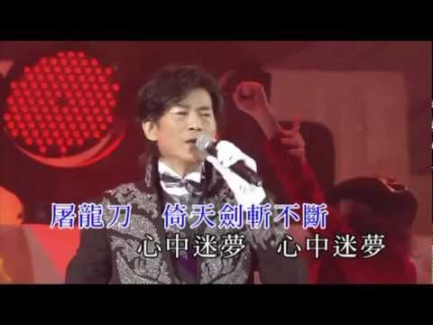 Adam Cheng-倚天屠龍記, 陸小鳳, 烽火飛花, (喜多郎) version