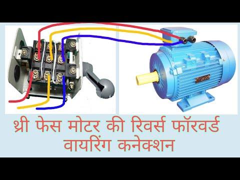 Three phase motor reverse forward connection in hindi (Hindi/Urdu