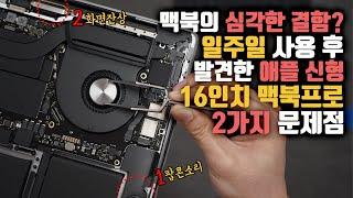 일주일 사용 후 심각한 2가지 이슈. 신형 맥북프로 16인치의 문제점? (Feat. 간단 해체쇼)