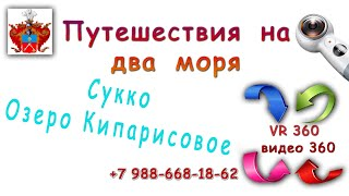 Сукко Озеро Кипарисовое в 360vr