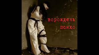 Ворождень - Психо [2009] full album, HQ ✓