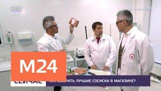 как выбрать лучшие сосиски в магазине - Москва 24