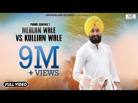 Mehlan Wale Vs Kullian Wale | Pamma Dumewal | Official Video Song | Shivranjani Recordz