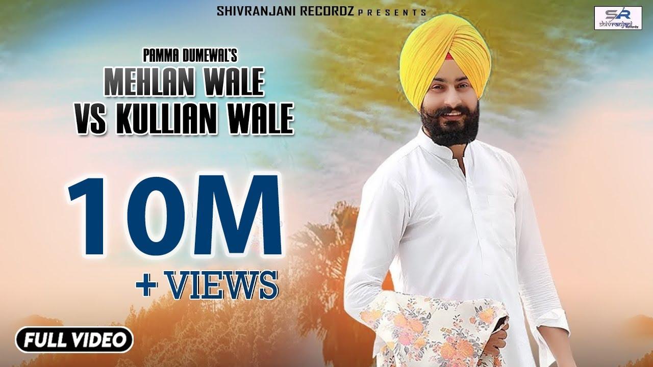 Download Mehlan Wale Vs Kullian Wale | Pamma Dumewal | Official Video Song | Shivranjani Recordz