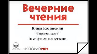 Показ и обсуждение фильма «Тетраграмматон» режиссера Клима Козинского