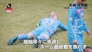 12位に浮上した札幌がホームに鳥栖を迎える 明治安田生命J1リーグ 第3...