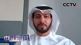 [中国新闻] 阿联酋专家:中国抗疫经验值得各国借鉴 | 新冠肺炎疫情报道