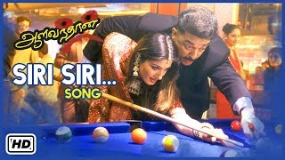 Siri Siri Full Video Song | Aalavandhan Tamil Movie Songs | Kamal Haasan | Raveena Tandon