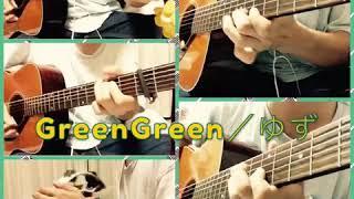 ゆず GreenGreen(インストコピー)