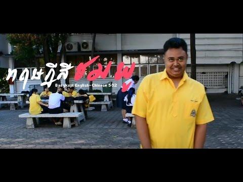 ทฤษฎีสีชมพู - แสตมป์ [UnofficialMV]