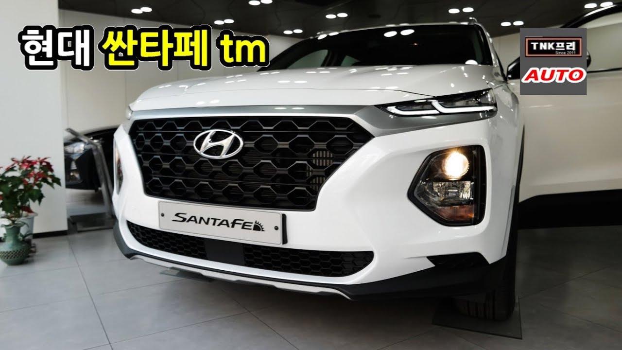 2018 Hyundai Santafe >> 현대 신형 싼타페TM 잠시 둘러보기 ( 2018 Hyundai SantaFe TM) - YouTube