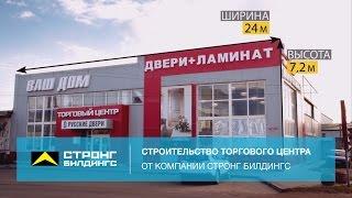 видео Проектирование и строительство торговых центров в Новосибирске. Торговое строительство, проекты торгово-развлекательных центров. ООО Бау Микс, Новосибирск