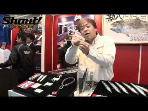 2011 シャウト!フィッシャーマンズツール 新製品紹介